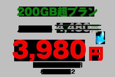 200GB超プラン